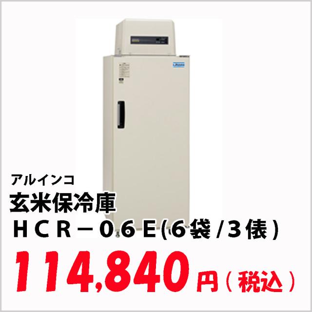 アルインコ(ALINCO)米っとさん 玄米専用低温貯蔵庫(30kg×6袋) HCR-06E