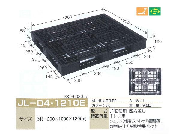 プラスチックパレット JL-D4・1210EBK (1200×1000) (3枚~10枚)