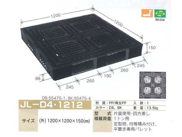 プラスチックパレット JL-D4・1212BK (1200×1200) (3枚~10枚) ≪送料無料≫