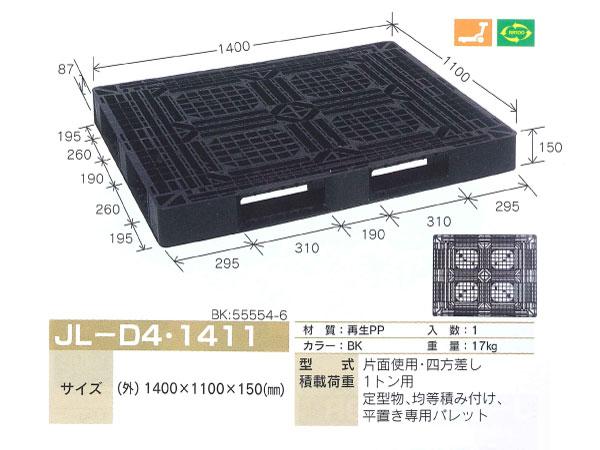 プラスチックパレット JL-D4・1411L BK (1400×1100) (51~100枚) 1枚単価 ≪送料無料≫