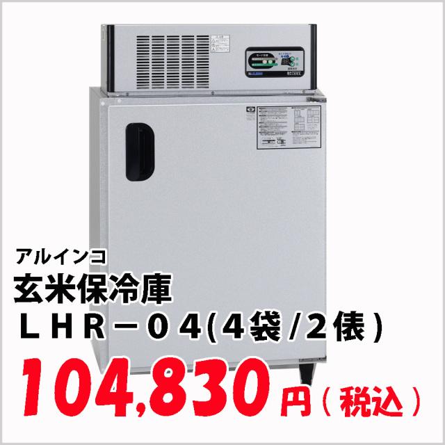 玄米専用貯蔵庫 LHR-04