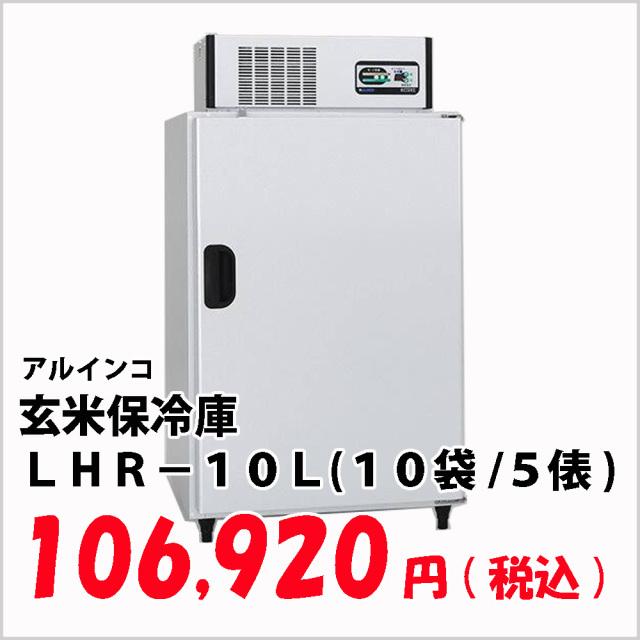 アルインコ(ALINCO)米っとさん 玄米専用低温貯蔵庫 LHR-10L