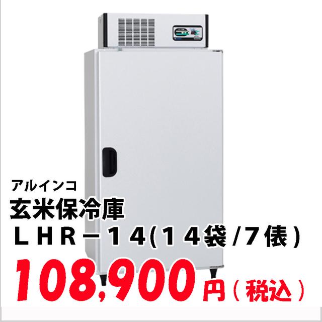 玄米専用保冷庫 LHR-14