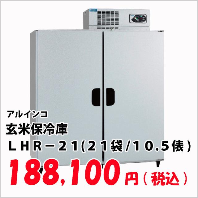 玄米専用貯蔵庫 LHR-21