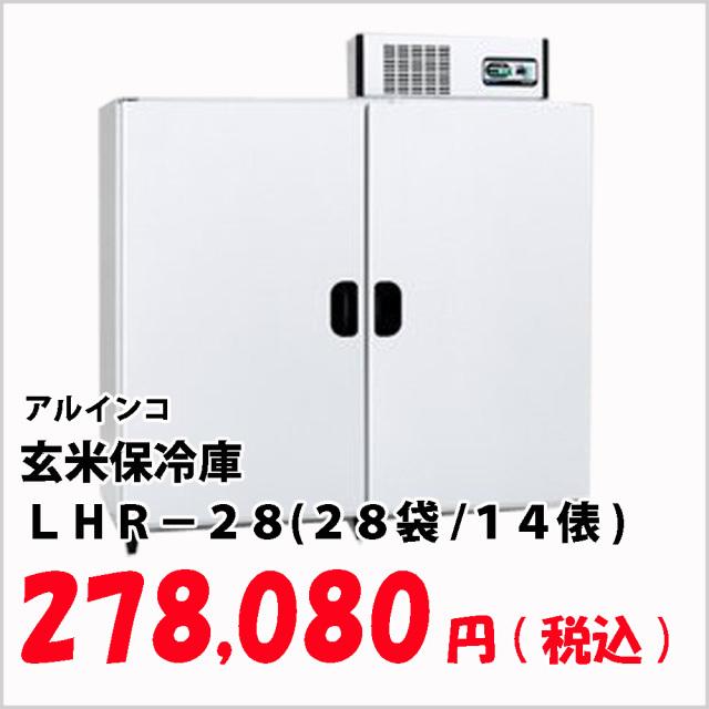 玄米専用貯蔵庫 LHR-28