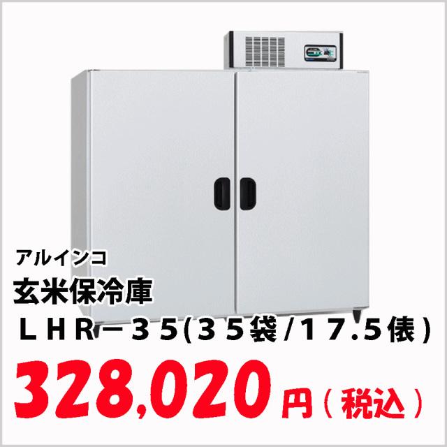 玄米専用貯蔵庫 LHR-35