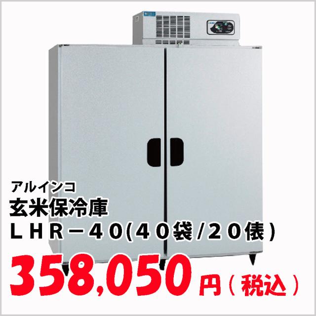 玄米専用貯蔵庫 LHR-40