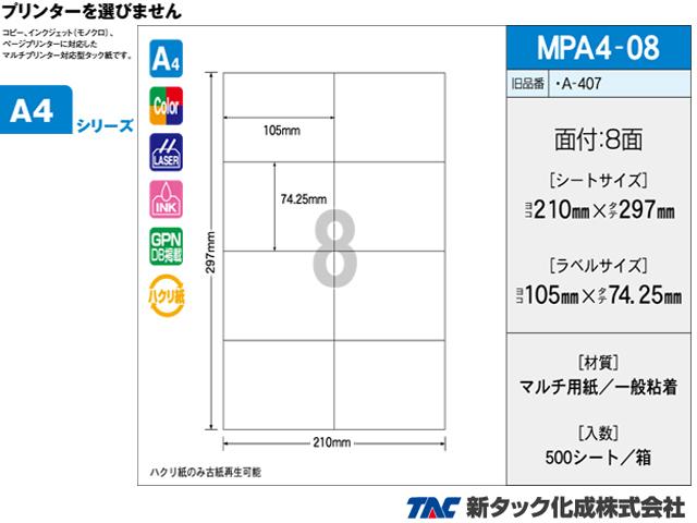 タックラベル MPA4-08 (500シート) 8面 ≪送料無料≫