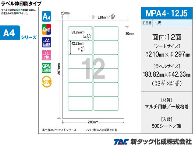 タックラベル MPA4-12J5 (500シート) 12面 ≪送料無料≫