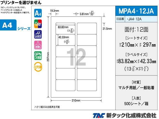 タックラベル MPA4-12JA (500シート) 12面 ≪送料無料≫