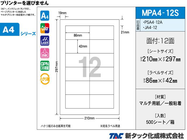 タックラベル MPA4-12S (500シート) 12面 ≪送料無料≫