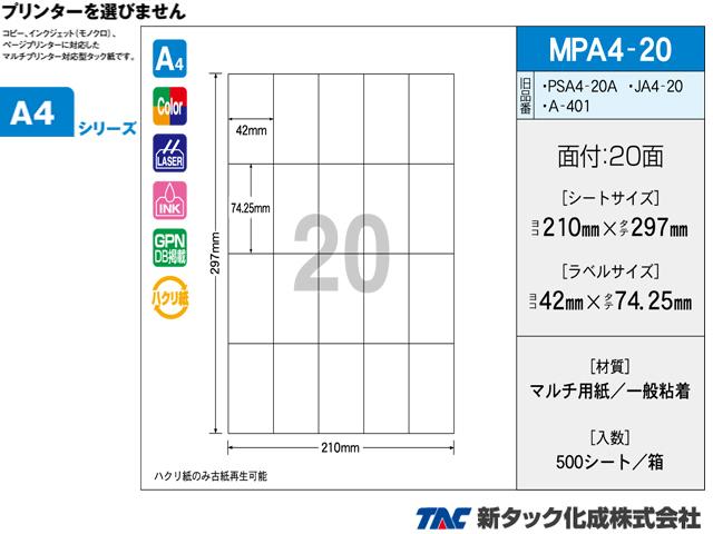 タックラベル MPA4-20 (500シート) 20面 ≪送料無料≫