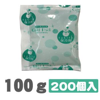 【100g】保冷剤 ナイロンタイプ (100×130) 200個入  NA100<<送料無料>>