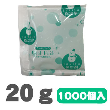 【20g】保冷剤 ナイロンタイプ  1000個入  NA20<<送料無料>>