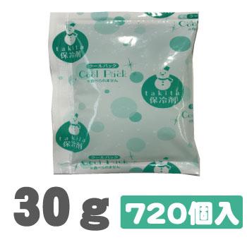 【30g】保冷剤 ナイロンタイプ (75×80) 720個入  NA30<<送料無料>>