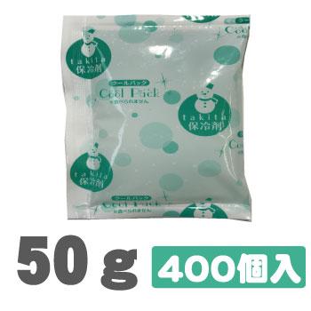 【50g】保冷剤 ナイロンタイプ (75×100) 400個入  NA50<<送料無料>>