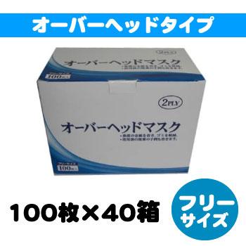 BESTマスク 2PLY フリーサイズ 白 オーバーヘッドタイプ 100枚入×40箱 ≪送料無料≫