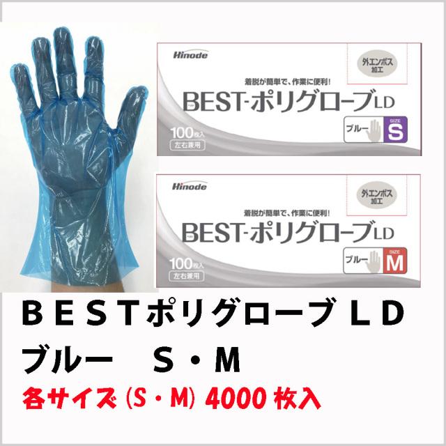 BESTポリグローブ LD ブルー 100枚×40箱  ≪送料無料≫