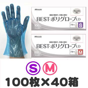 BESTポリグローブ LD ブルー  (S・M) 100枚×40箱  ≪送料無料≫