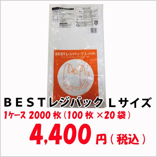 レジ袋 | BESTレジバック  Lサイズ 2000枚