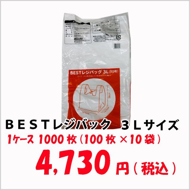 レジ袋 | BESTレジバック  3Lサイズ 1000枚