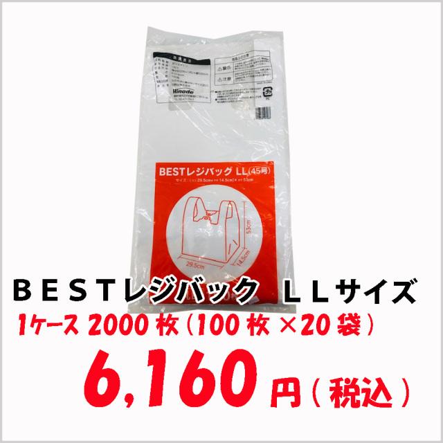 レジ袋 | BESTレジバック  LLサイズ 2000枚