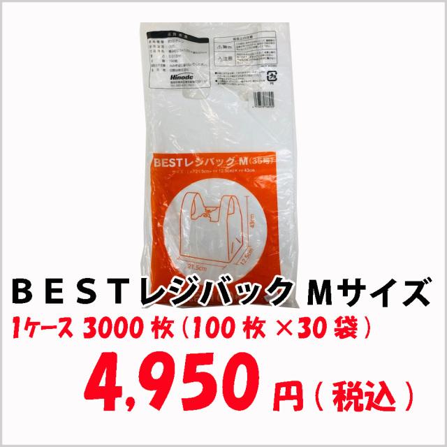 レジ袋 | BESTレジバック  Mサイズ 3000枚