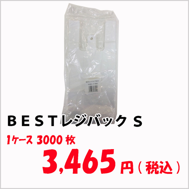 レジ袋 | BESTレジバック  Sサイズ 3000枚