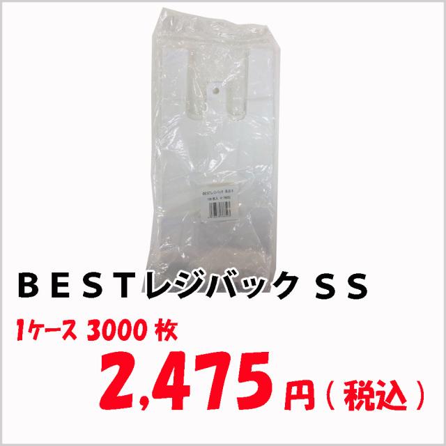 レジ袋 | BESTレジバック  SSサイズ 3000枚