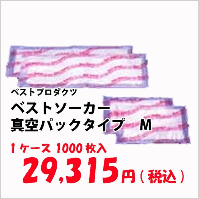 ≪ベストプロダクツ≫ ベストソーカー真空パックタイプ M(18×25cm) 1000枚入り ≪送料無料≫