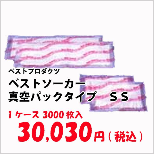 ベストプロダクツ ベストソーカー真空パックタイプSS(10×13cm)