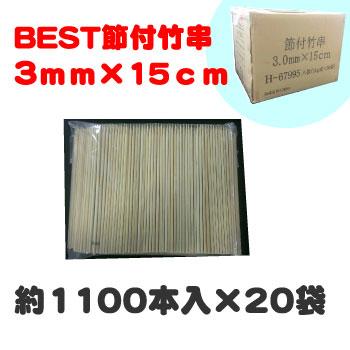 BEST竹串節付  3mm×15cm  約1100本入×20袋 1ケース 《送料無料》