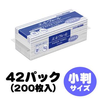 エコスマート ペーパータオル エコノミータイプ(小判) 200枚入×42パック  ≪送料無料≫