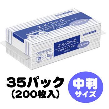 エコスマート ペーパータオル レギュラータイプ(中判) 200枚入×35パック  ≪送料無料≫