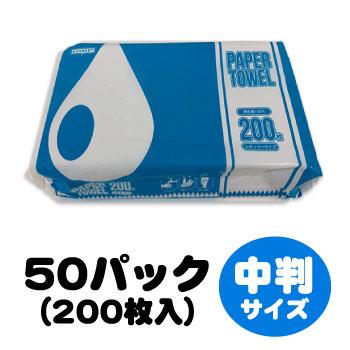 Newサンベストペーパータオル レギュラータイプ中判 200枚入×50パック  ≪送料無料≫