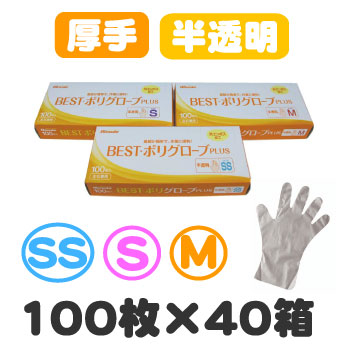 BESTポリグローブPLUS  厚手 半透明 (SS・S・M)  100枚×40箱  ≪送料無料≫
