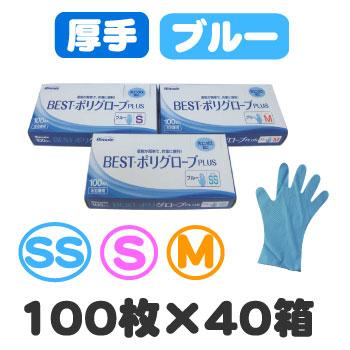 BESTポリグローブPLUS  厚手 ブルー (SS・S・M)  100枚×40箱  ≪送料無料≫