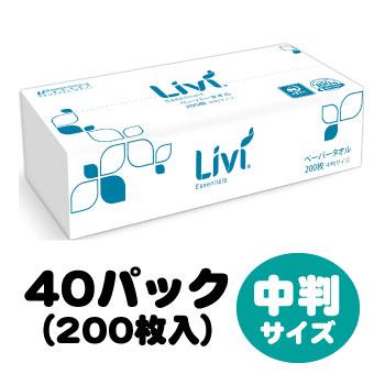 リビィペーパータオル ユニバーサル レギュラータイプ(中判) 200枚入×40パック  ≪送料無料≫