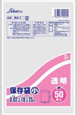 セイケツネットワーク 保存袋 小  SA-1