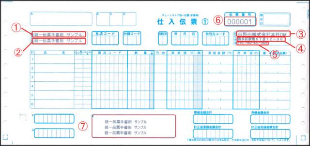 社名入りチェーンストア統一伝票手書用