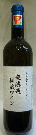 朝日町ワイン