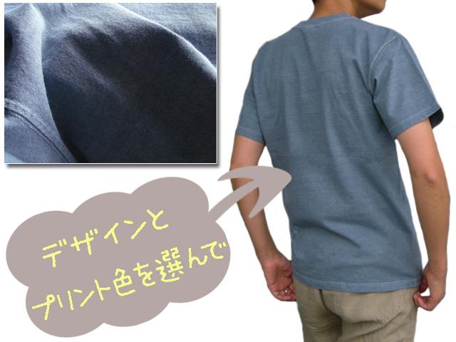 迷えるTシャツ半袖アオネズ