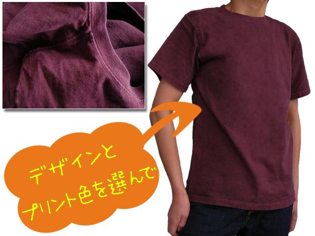 迷えるTシャツ半袖ボルドー【プリントカスタマイズ】