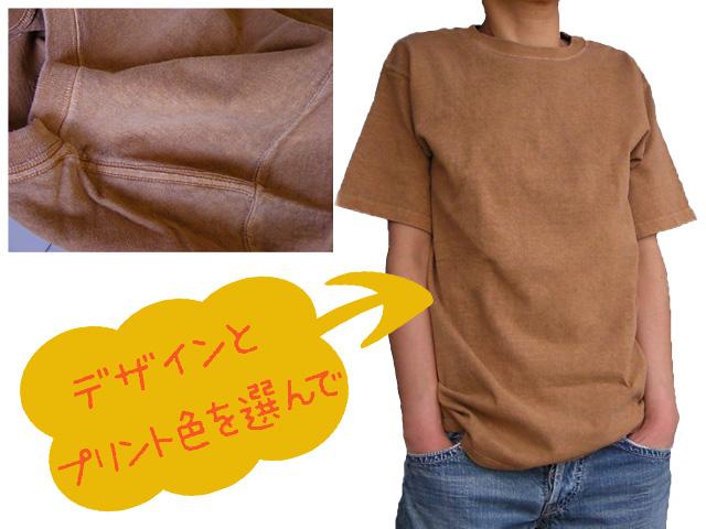 hinolismo-迷えるTシャツ半袖キャメル-Good Onグッドオンピグメントモカ使用