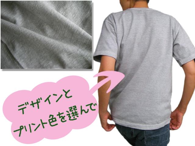 迷えるTシャツ半袖ウスズミ【プリントカスタマイズ】