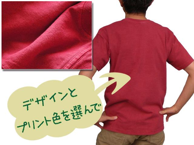 迷えるTシャツ半袖ヴェルメーリョ【プリントカスタマイズ】