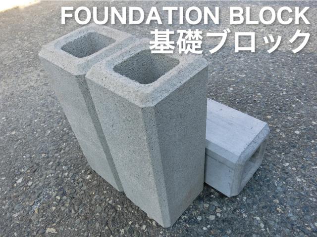 フェンス基礎ブロック 180角×H450  【送料込】★様々な基礎として活躍 21kg