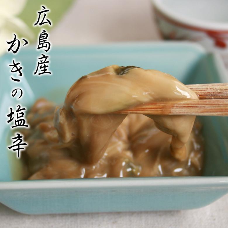広島牡蠣塩辛