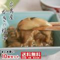 【まとめ買い10本セット】大粒の広島牡蠣を丸ごと使った贅沢な牡蠣塩辛 宅配便のみ