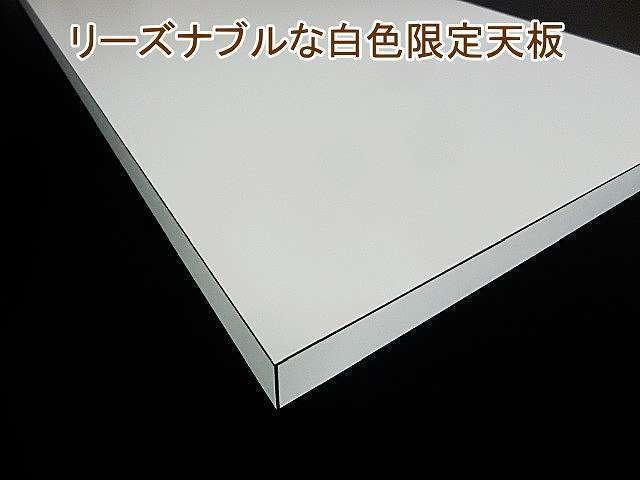 テーブル用の天板(白色のデコラ板)